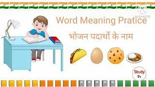 Word Meaning Pratice ! Daily Use English Words ! Name of Foods ! अंग्रेजी शब्द !