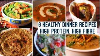 6 Healthy Dinner Recipes | High Fiber, High Protein | Easy Vegetarian Dinner for Weight Loss | Hindi
