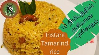 Instant puliyogare recipe | puli pongal | lunch recipe | one pot rice recipe | Tamarind rice recipe