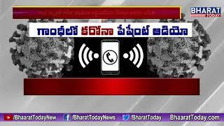 Patient Phone Call Conversation Leaked From Gandhi Hospital || Bharat Today