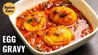 SPICY EGG GRAVY RECIPE | SPICY EGG MASALA GRAVY | EGG CURRY ANDHRA STYLE