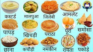 Common Foods Vocabulary In Hindi And English |Homemade Food Vocabulary|Easy English Learning Process