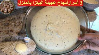 Perfect Homemade pizza dough recipe / 3 steps for better results