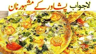 پشاورکے مشہورنانI Peshawar ke Mashoor Naan I Peshawari Pizza naan Recipe I Pizza Naan I Pizza Recipe