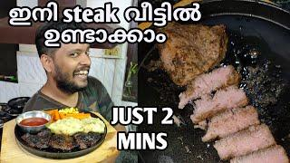 How to make Steak at Home in 2 mins | Gordon Ramsay Style