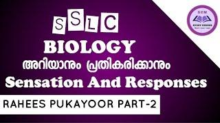 SSLC BIOLOGY | FIRST CHAPTER | SENSATION AND RESPONSE | PART-2 | RAHEES PUKAYOOR