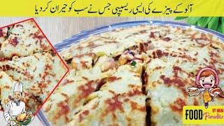 Potato Pizza Recipe | Pizza Recipe Without Oven | Easy And Quick Recipe | Food Paradise By Mum