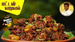 Mutton Varuval Recipe in Tamil | How to Make Mutton Fry | CDK 486 | Chef Deena's Kitchen