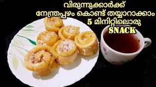 Evening Snacks For Kids | Easy Snacks For Guests | Simple Banana Recipes