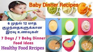 6 month to1year baby dinner food /Baby food dinner Menu /Baby Night Food recipes /Baby Food Part - 3