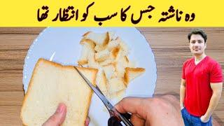 5 Minutes Recipe || Breakfast Recipe || ناشتہ بنانے کا آسان طریقہ || ijaz Ansari food secrets ||