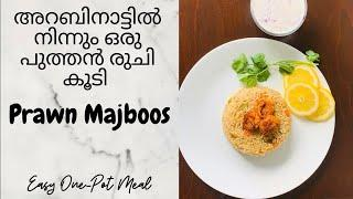 Prawn Majboos | Easy One-Pot Meal|With English Subtitles | Naathoons Spice world