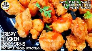 Chicken Popcorn Recipe | KFC Style Chicken Popcorn | Kids Lunch / Tiffen Box Snacks By SB - Meals