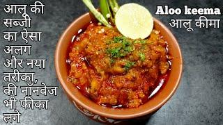 aloo ka keema|new recipes 2020|dinner recipes|lunch recipes|potato recipes|aloo ki sabji|new sabji