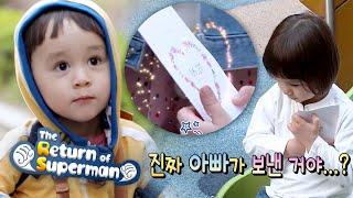 Bentley will give William the letter [The Return of Superman Ep 330]