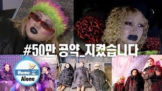 Girls' Secret Party have a costume photo shoot [Home Alone Ep 361]