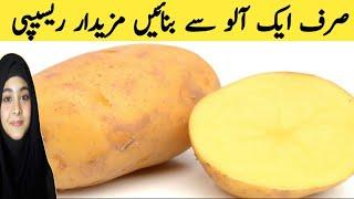 Potato Nuggets Recipe By Aqsa Babar |  Quick Iftar Recipe | Hommade Nuggets | Snacks