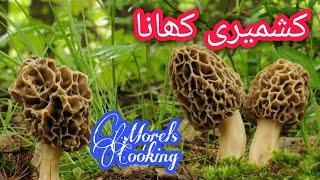 How to Cook Chopped Morels Potato Curry In A Pan | New Recipe 2021 | New Non Veg Recipe | SK World