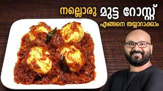 മുട്ട റോസ്റ്റ് | Egg Roast - Kerala Style Recipe | Mutta Roast Malayalam Recipe