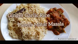 Spicy Ginger Garlic Rice with Paneer matar masala / Lunch Recipe /kaniyin samayal