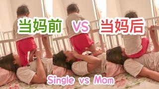 当妈前vs当妈后 Single life Vs Mom Life 【Keikei Chang】