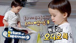 You're a baby who reads a book, Bentley [The Return of Superman Ep 332]