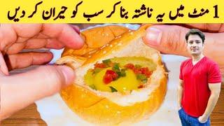 1 Minute Recipe | Breakfast Recipe | 1 Minute Microwave Recipe By Ijaz Ansari food secrets
