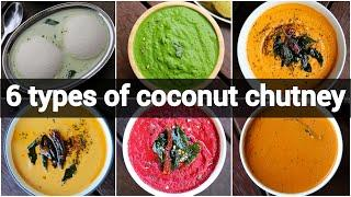 6 types coconut chutney recipe for morning breakfast | south indian chutney with coconut