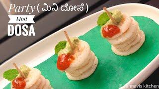 Party mini dosa recipe | ಮಿನಿ ದೋಸೆ | Easy Party Appetizers | Party starters | Jahnavis kitchen