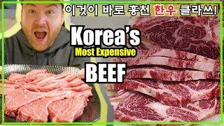 Korean Hanwoo - Beef So Tender It MELTS in Your Mouth! Hongcheon, South Korea