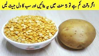 Instant Snacks Recipe / Quick Evening Potato Snacks Recipe / 5-Minutes Evening Snacks Recipe Tamil