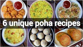 6 unique poha recipes collection | aval recipes | avalakki recipes | पोहा रेसिपी