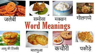 Dishes Related Word Meanings English to Hindi