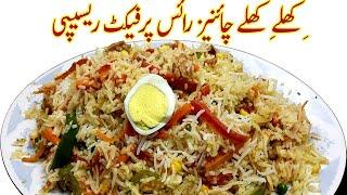 Chinese Fried Rice Restaurant Style I Chinese Fry Rice Recipe I Vegetable Egg Fried Rice Recipes