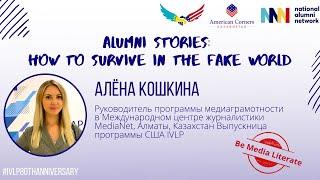 Alumni Stories: How to Survive in the Fake World