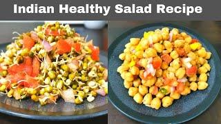 Indian Salad Recipe | Weight Loss Salad | Anyone Can Make Salad | Dinner & Lunch Salad Recipe