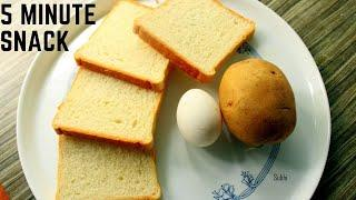 5 Minutes Evening Snacks Recipe | Crispy &Tasty Bread Snacks|Egg Recipe| Lockdown |Instant snacks