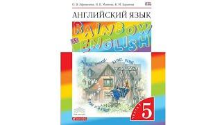 Unit 2, Step 1, Ex. 7 / ГДЗ. 5 класс. Учебник Rainbow English. 1 часть