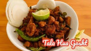 Hyderabadi Tala Hua Gosht | Hyderabadi Talawa Gosht | Fried meat dish | in Hindi | English subtitles