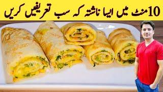 10 Minutes Recipe | Breakfast Recipe By ijaz Ansari | Crepes Recipe | Roll Recipe |