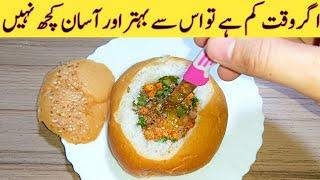 5 Minutes Recipe | Quick And Easy Breakfast | Easy Recipes | Breakfast