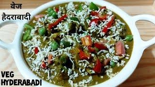 veg hyderabadi|dinner recipes|new recipe 2020|lunch ideas|lunch recipes|sabji recipe|mix veg sabji