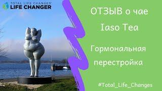 Отзыв чай laso Tea | Total Life Changes