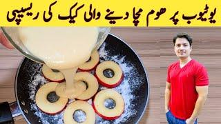 The Famous Cake With Egg By Ijaz Ansari | Cake Recipe Without Oven |