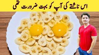 10 Minutes Recipe | Breakfast Recipe By ijaz Ansari | Easy And Quick Recipe |