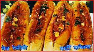 New hot dog recipe | Chilli Paneer Hot Dog | party snacks