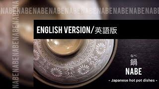 NABE - Japanese Hot Pot dishes - 鍋/なべ [#1] English ver./英語版
