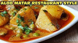 Aloo Matar Restaurant Style l Indian Food l Indian Recipes l  Cooking with Benazir