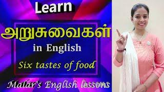 Learn Six Tastes of Food in English through Tamil by malar | Learn English with Kaizen