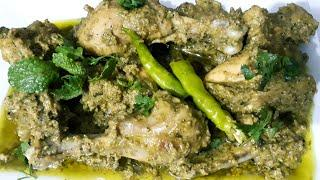 Hyderabadi Shadiyo'on waala green chicken recipe in urdu and hindi